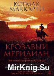 Кормак Маккарти - Сборник сочинений (10 книг)