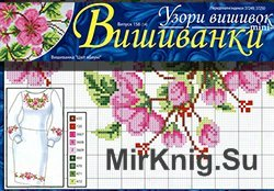 "Узори вишивок ""mini"". Вишиванки №158(14)"