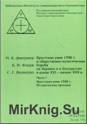 Брестская уния 1596 г. и общественно-политическая борьба на Украине и в Бел ...