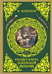 Расцвет и крах Османской империи. Женщины у власти