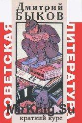 Советская литература: Краткий курс (Аудиокнига)