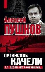 Путинские качели (Аудиокнига)