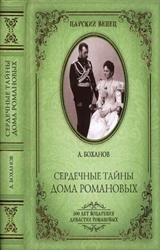 Сердечные тайны дома Романовых