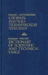 Русско-английский словарь научно-технической лексики. Около 30000 слов и сл ...