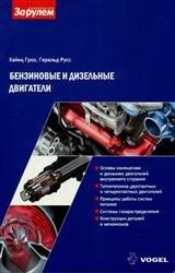 Бензиновые и дизельные двигатели