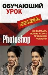 Обучающий урок Photoshop. Как выглядеть моложе на фото при помощи фотошопа