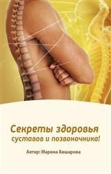 Секреты здоровья суставов и позвоночника