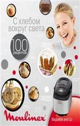 Книга рецептов для хлебопечек Moulinex