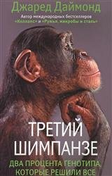 Третий шимпанзе
