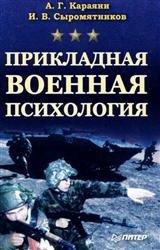 Прикладная военная психология