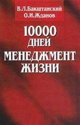 10000 дней: Менеджмент жизни
