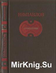 Павлов Н.Ф. Сочинения