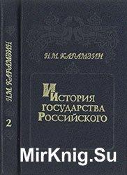 История государства Российского в 6-ти книгах. Книга 2
