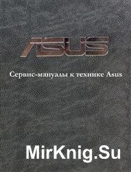 Сервис-мануалы к технике Asus