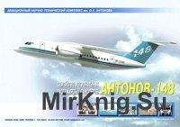 Семейство региональных пассажирских самолетов Антонов-148
