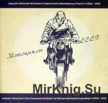 История советского мотоцикла часть 1.1924-1945