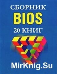 BIOS. Сборник (20 книг)