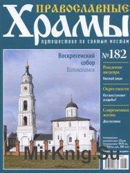 Православные храмы №182 - Воскресенский собор. Волоколамск