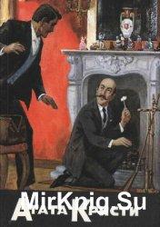 Агата Кристи. Собрание сочинений. В 20 томах. Том 1