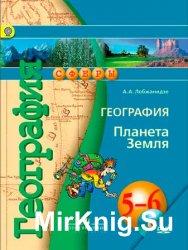 География. Учебник для 5-6 класса