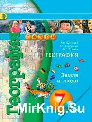 География. Учебник для 7 класса