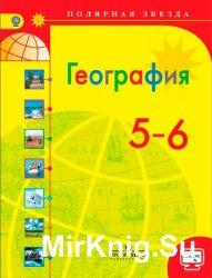 География. Учебник для 5-6 классов