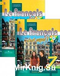 Французский язык. Учебник для 7 класса