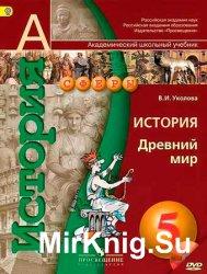 История. Древний мир. Учебник для 5 класса