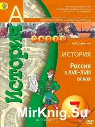 История. Россия в XVII-XVIII веках. Учебник для 7 класса