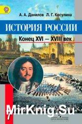 История России. Учебник для 7 класса