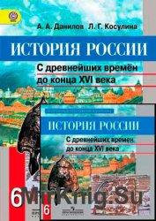 История России. Учебник для 6 класса
