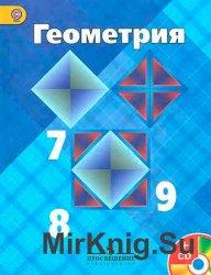 Геометрия. Учебник для 7-9 классов