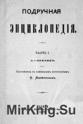 Подручная энциклопедия. Часть 1. А - Зяблик