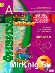 Физика. Учебник для 7 класса