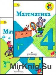 Математика. Учебник для 4 класса
