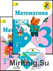 Математика. Учебник для 3 класса