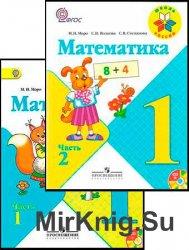 Математика. Учебник для 1 класса