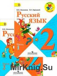 Русский язык. Учебник для 2 класса