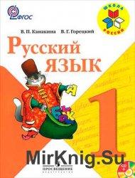 Русский язык. Учебник для 1 класса