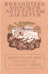 Библиотека мировой литературы для детей. Том 31. Европейский эпос античност ...