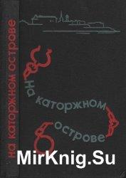 На каторжном острове. Дневники, письма, воспоминания политкаторжан нового Ш ...