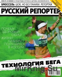 Русский репортер №8 (март-апрель 2016)