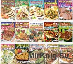 Золотая коллекция рецептов наших читателей 2009-2014