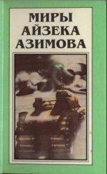 Азимов А. - Совершенный робот
