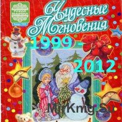 Чудесные мгновения 1999-2012