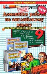 Домашняя работа по английскому языку за 9 класс (Биболетова М.З.)