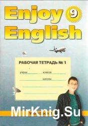 Биболетова М.З. и др. - Enjoy English. Английский с удовольствием: рабочая тетрадь №1 для 9-го класса