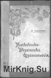 Московсько-українська фразеологія