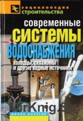 Современные системы водоснабжения. Колодцы, скважины и другие водные источн ...