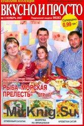Вкусно и просто. Кулинария. КоллекциЯ № 3, 2007